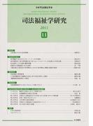司法福祉学研究 11(2011)