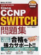 Cisco CCNP SWITCH問題集 〈642−813J〉対応 (SKILL−UP TEXT Cisco試験対策)