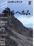 NHKグレートサミッツ世界の名峰 9 ウィルヘルム (小学館DVD BOOK)