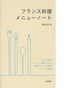 フランス料理メニューノート フランス語でメニューを書くために。現代フランス料理のフレーズ対訳集。