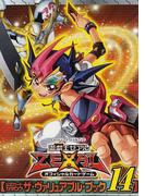 遊☆戯☆王ゼアルオフィシャルカードゲーム公式カードカタログ ザ・ヴァリュアブル・ブック 14 (Vジャンプスペシャルブック)