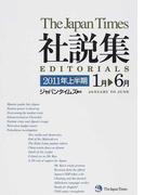 ジャパンタイムズ社説集 2011年上半期 1月▷6月