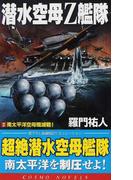 潜水空母Z艦隊 書下ろし長編戦記シミュレーション 2 南太平洋空母殲滅戦! (コスモノベルス)(コスモノベルス)