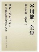 谷川健一全集 15 地名 2 地名伝承を求めて 日本地名研究所の歩み