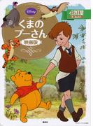 くまのプーさん 映画版 2〜4歳向け (ディズニーゴールド絵本)(ディズニーゴールド絵本)