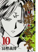 幽★遊★白書 10