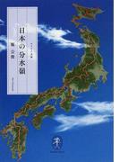 日本の分水嶺 (ヤマケイ文庫)(ヤマケイ文庫)