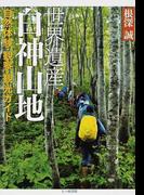 世界遺産白神山地 自然体験・観察・観光ガイド