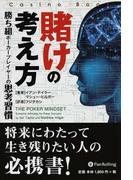 賭けの考え方 勝ち組ポーカープレイヤーの思考習慣 (カジノブックシリーズ)