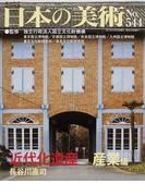 日本の美術 No.544 近代化遺産 産業編