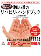 脳卒中マヒが改善する!腕と指のリハビリ・ハンドブック 正しい訓練法でおこなえば、手の機能はUPする! (健康ライブラリー スペシャル)(健康ライブラリー)