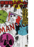 密室殺人ゲーム・マニアックス (講談社ノベルス)(講談社ノベルス)