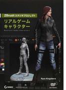 ZBrushスタジオプロジェクトリアルゲームキャラクター