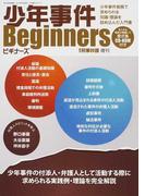 少年事件Beginners 少年事件実務で求められる知識・理論を詰め込んだ入門書