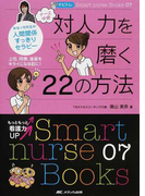 ナース必修対人力を磨く22の方法 みなっち先生の人間関係すっきりセラピー 上司、同僚、後輩をキライになる前に! (Smart nurse Books ナビトレ)
