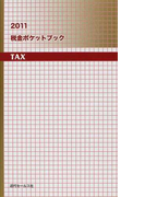 税金ポケットブック 2011