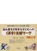 通常の学級でやさしい学び支援 3巻 読み書きが苦手な子どもへの〈漢字〉支援ワーク 1〜3年編