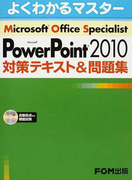 Microsoft Office Specialist Microsoft PowerPoint 2010対策テキスト&問題集 (よくわかるマスター)