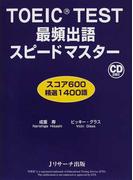 TOEIC TEST最頻出語スピードマスター スコア600精選1400語