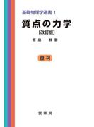 質点の力学 改訂版 第25版 復刊 (基礎物理学選書)
