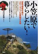 小笠原で暮らしたい! 世界遺産の島でスローライフを実現する本