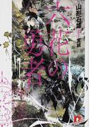六花の勇者 1 (集英社スーパーダッシュ文庫)(集英社スーパーダッシュ文庫)