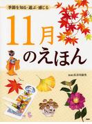 11月のえほん (季節を知る・遊ぶ・感じる)