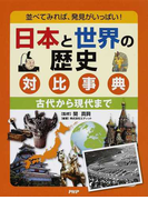 日本と世界の歴史対比事典 並べてみれば、発見がいっぱい! 古代から現代まで