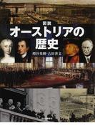 図説オーストリアの歴史 (ふくろうの本)