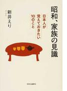 昭和、家族の見識 日本人が覚えておきたい10のこと