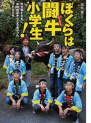 ぼくらは闘牛小学生! 牛太郎とともに、中越地震から立ちあがった子どもたち (感動ノンフィクション)