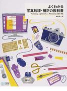 よくわかる写真処理・補正の教科書