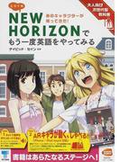 ミライ系NEW HORIZONでもう一度英語をやってみる 大人向け次世代型教科書 あのキャラクターが帰ってきた!
