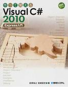 作って覚えるVisual C# 2010 Express入門