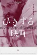 ひきずる映画 ポスト・カタストロフ時代の想像力 (CineSophia)