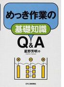 めっき作業の基礎知識Q&A