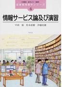 情報サービス論及び演習 (図書館情報学シリーズ)