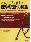 わかりやすい医学統計の報告 医学論文作成のためのガイドライン