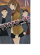ワイルドビースト(魔法のiらんどコミックス) 5巻セット(魔法のiらんどコミックス)