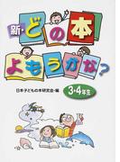 新・どの本よもうかな? 3・4年生