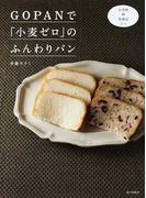 GOPANで「小麦ゼロ」のふんわりパン 小麦粉・卵・乳製品ゼロ