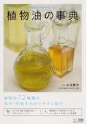 植物油の事典 料理に、美容に、植物油を自分で楽しむ