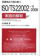 現場視点で読み解くISO/TS 22002−1:2009の実践的解釈 食品安全衛生管理手法を中心としたISO 22000前提条件プログラム構築の手引き