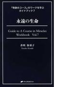 永遠の生命 (『奇跡のコース』のワークを学ぶガイドブック)