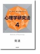 心理学研究法 4 発達