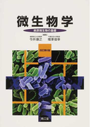 微生物学 病原微生物の基礎 改訂第6版