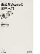 未成年のための法律入門 (マイコミ新書)(マイコミ新書)