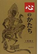 心のかたち 「北日本新聞」連載