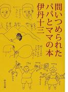 問いつめられたパパとママの本 改版 (中公文庫)