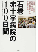 石巻赤十字病院の100日間 東日本大震災医師・看護師・病院職員たちの苦闘の記録